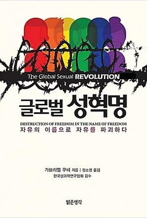 글로벌 성혁명(The Global Sexual Revolution)